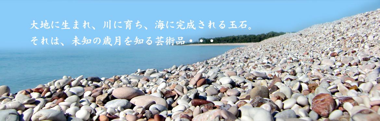 日本玉石取扱商品一覧