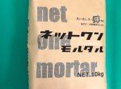 洗い出しネット輝専用モルタル「ネットワンモルタル」